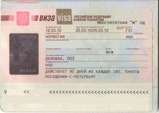 Как сделать визу для грузии