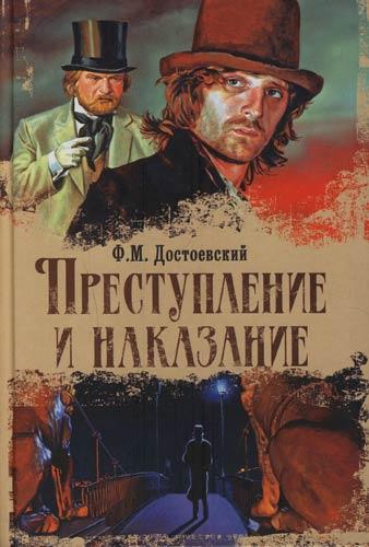 Преступление и наказание, фм достоевский