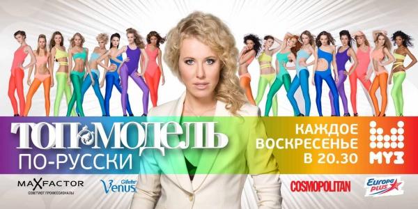 Топ модель по русски секс