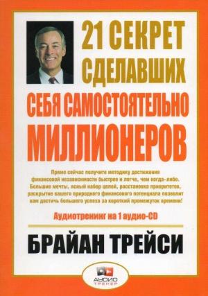 Книга секрет успеха